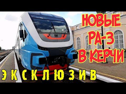 Новый поезд РА-3 в Керчи