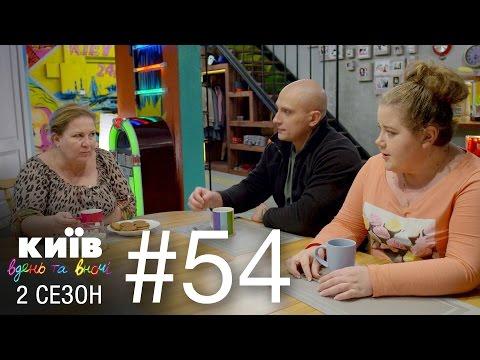 Киев днем и ночью - Серия 54 - Сезон 2 (видео)