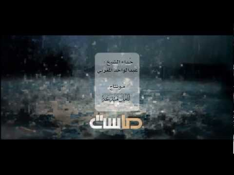 حداء وقفت ببابك يا خالقي بصوت عبدالواحد المغربي .. رائعة
