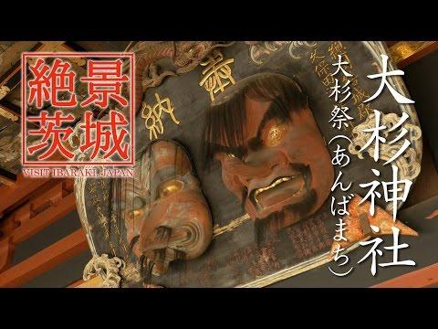 【絶景茨城】大杉神社 大杉祭(あんばまち) VISIT IBARAKI, JAPAN