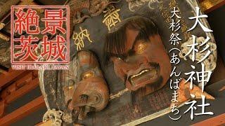 【絶景茨城】大杉神社 大杉祭(あんばまち)|VISIT IBARAKI, JAPAN