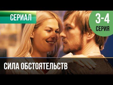 ▶️ Сила обстоятельств 3 и 4 серия - Мелодрама | Фильмы и сериалы - Русские мелодрамы (видео)