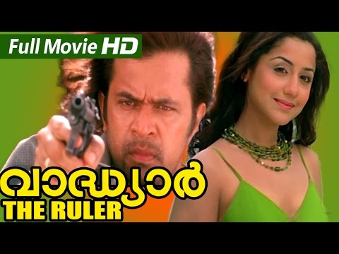 Video New Malayalam Movie 2014 | Vathiyar The Ruler | Full Action Movie | Ft. Arjun Sarja, Prakash Raj download in MP3, 3GP, MP4, WEBM, AVI, FLV January 2017