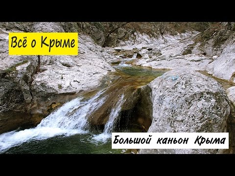 Большой каньон Крыма. Ванна молодости, источник Пания, достопримечательности Ай-Петри (видео)