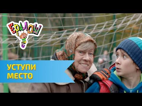 Ералаш Уступи место (№295) (видео)