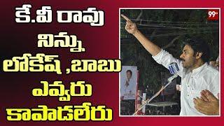 Pawan Kalyan Strong Warning to KV Rao | Kakinada PUblic Meet