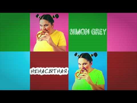 Simon Grey - Ненасытная (видео)