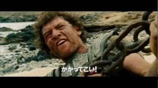 『タイタンの逆襲』予告編