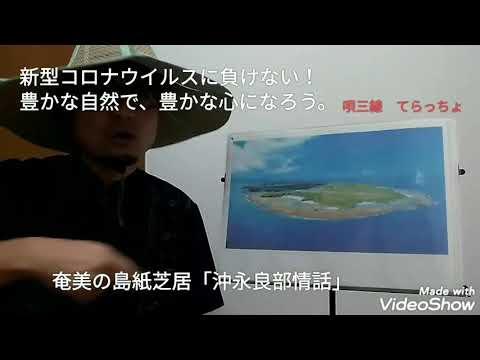 神奈川「バーチャル開放区」奄美の島紙芝居「おきえらぶ情話」の画像