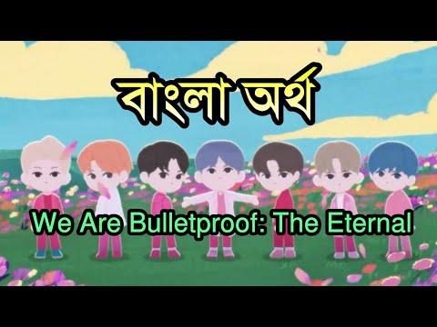 BTS - We Are Bulletproof: The Eternal (Bangla Lyrics/Subtitle with MV)