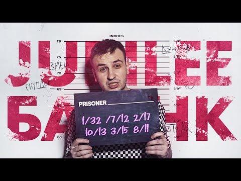 Jubilee — Банк
