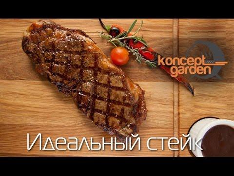 Гордон Рамзи - Идеальный стейк. МЯСО я люблю тебя - DomaVideo.Ru