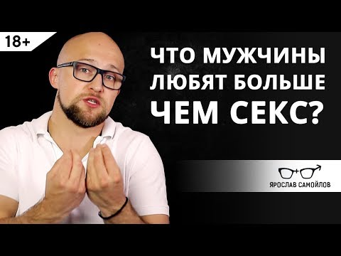 Что мужчины любят больше чем секс | Ярослав Самойлов (18+) - DomaVideo.Ru