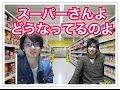 スーパーマーケット・パン屋さんのレジ&レジ袋について物申す!