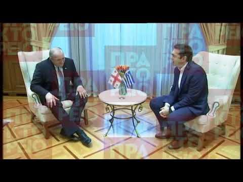 Συνάντηση Α. Τσίπρα με τον Πρόεδρο της Γεωργίας