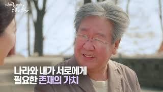 대한민국을 만드는 유권자의 힘!(최불암편)