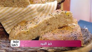 خبز البيد   موفن بالشوكولا / ميليسا كهينا / ليندة / Samira TV