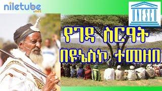 የገዳ ስርዓት በዩኔስኮ ተመዘበ Oromo Gadaa System of Governance Registered by UNESCO - EBC