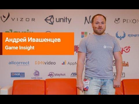 Андрей Ивашенцев - (Game Insight) - VR и MR в играх - сегодня, завтра, послезавтра