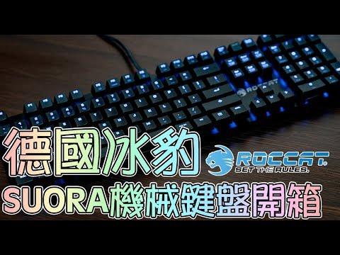 ROCCAT 德國冰豹 SUORA 機械式鍵盤 開箱