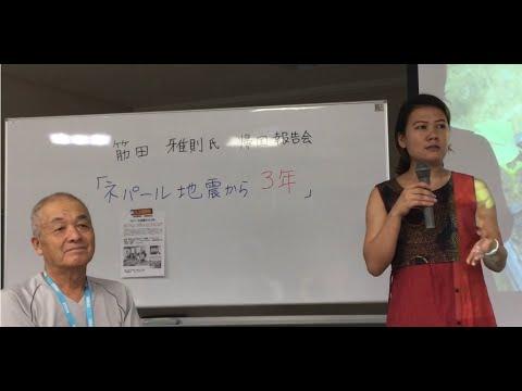 モデルハウス完成!そして日本語教師募集しています!ネパールラムチェ村 筋田雅則さん&ミナの活動報告2018
