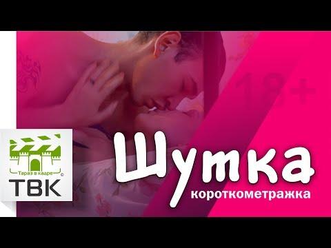 """Короткометражный фильм """"Шутка"""" 18+"""