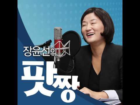 장윤선의 팟짱 [2015 · 07 · 09]:박영선 → 박근혜 출근시간 역대 대통령 중 가장 늦다! 왜 - 국회의원 박영선
