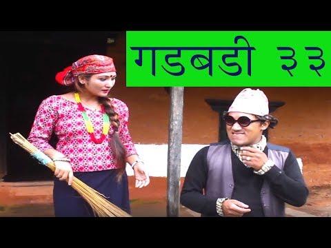 (Neoali comedy Gadbadi 33 by www.aamaagni.com - Duration: 24 minutes.)