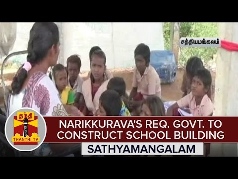 Narikuravas-request-Govt-to-construct-School-Building-for-children-near-Sathyamangalam-Thanthi-TV