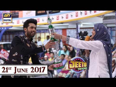 Jeeto Pakistan - Ramzan Special  -  21st June 2017 - ARY Digital Show