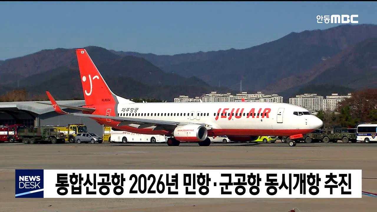 통합신공항 2026년 민항,군공항 동시개항 추진