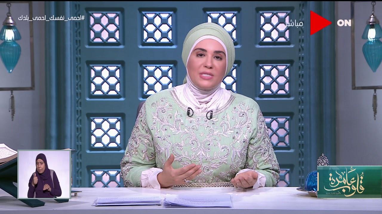 قلوب عامرة | متصلة: أختي مقطعاني وبتقولي لا ضرر ولا ضرار.. د. نادية عمارة تعلق