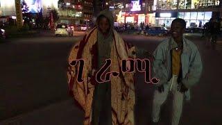 የጎዳና ልጆች ገራሚ ዳንስ አዲስ አበባ Dance Addis Ababa