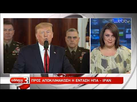 Ιράν: Προς εκτόνωση η κρίση με ΗΠΑ | 09/01/2020 | ΕΡΤ