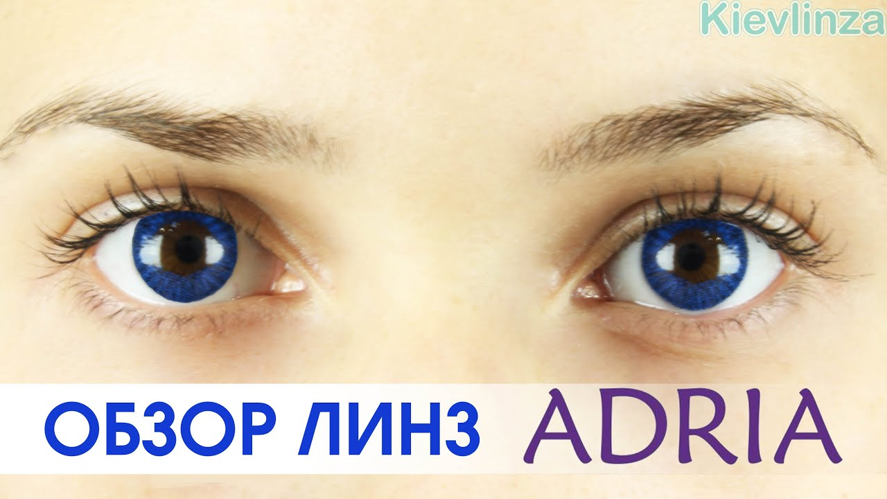 Цветные линзы для карих и светлых глаз Adria 2tone ЦВЕТ: True sapphire /Выпуск №12