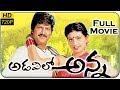 Adavilo Anna Telugu Full Length Movie  Mohan Babu Roja Manoj Kumar Manchu waptubes