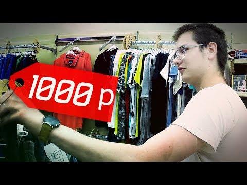 Что купит школьник на 1000 рублей из одежды Дзержинск | АЙДЭН - DomaVideo.Ru