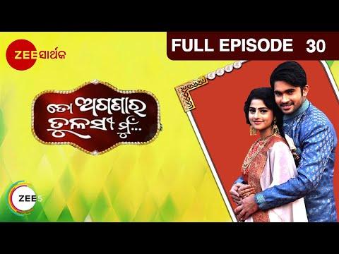 Video To Aganara Tulasi Mun EP 30 | TATM | Mega Serial | Odia | Sarthak TV | 2015 download in MP3, 3GP, MP4, WEBM, AVI, FLV January 2017