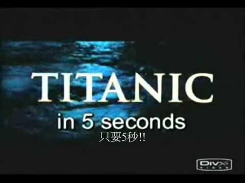 5秒鐘 看完鐵達尼號