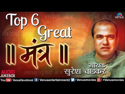 ?????  Top 6 Great Mantra  Suresh Wadkar  Gayatri Mahamantra  Mahamrityunjay Mantra  Sai Mantra