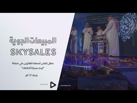 حفل حملة اربح سيارة أحلامك .. المبيعات الجوية 2016