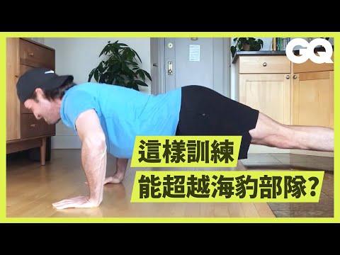 2分鐘做40個很簡單?你可能沒有做對「伏地挺身」 How Many Push Ups Can an Average Guy Do After 2 Weeks of Training|GQ Taiwan