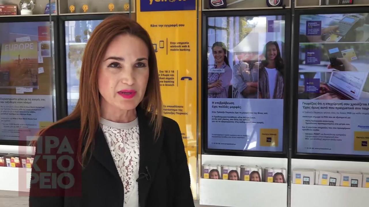 Πλήρως αυτοματοποιημένο ηλεκτρονικό τραπεζικό  κατάστημα (e-branch) από την Τράπεζα Πειραιώς