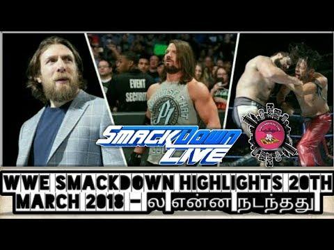 WWE Smackdown Highlights 20th March 2018 - ல என்ன நடந்தது/World Wrestling Tamil
