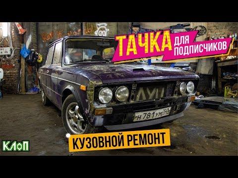 Тачка для ПОДПИСЧИКОВ ep.1 / Кузовной ремонт / Подготовка к Жи-Фесту (видео)