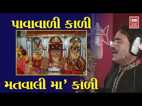 Video Pavawadi Kali Matwali Maa - Kalka Maa No Garbo _ Praful Dave - Soormandir download in MP3, 3GP, MP4, WEBM, AVI, FLV January 2017