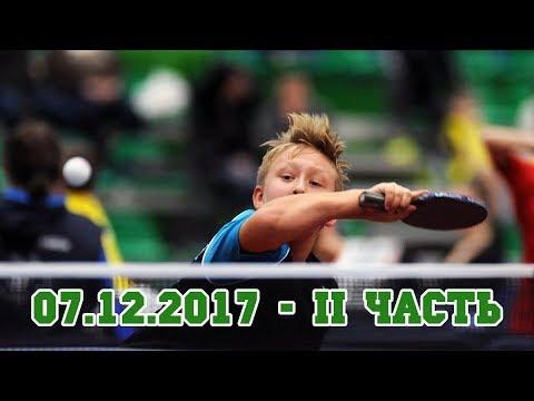 XVIII Турнир Никитина. 07.12.2017. Мальчики 2006 г.р. и моложе. Финальная сетка