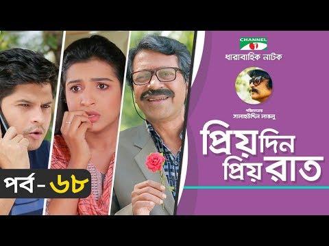Download Priyo Din Priyo Raat | Ep 68 | Drama Serial | Niloy | Mitil | Sumi | Salauddin Lavlu | Channel i TV hd file 3gp hd mp4 download videos