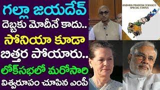 Video Guntur MP Galla Jayadev Mind blowing Attack On PM Modi And Sonia Gandhi   Lok Sabha   Take One Media MP3, 3GP, MP4, WEBM, AVI, FLV Agustus 2018