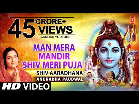 Download Man Mera Mandir Shiv Meri Puja Shiv Bhajan By Anuradha Paudwal [Full Video Song] I Shiv Aradhana HD Mp4 3GP Video and MP3